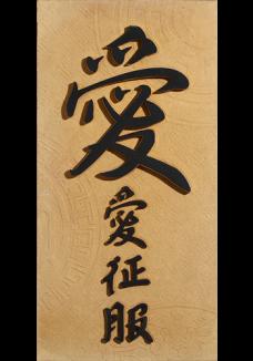 """Stegu ORIENTMiłość (35x70x3,8cm) """"Miłość przezwycięży wszystko"""" - piasek"""