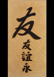 """Stegu ORIENT Przyjaźń (35x70x3,8cm)  """"Przyjaźń na zawsze"""" - piasek"""